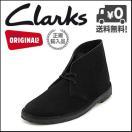 クラークス デザートブーツ メンズ Clarks DESERT BOOT 00111763 ブラックスエード