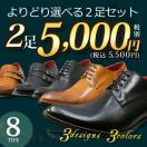 ビジネスシューズ 靴 革靴 メンズ 人気セット 2足セット スリッポン ポインテッドトゥ 紳士靴 紐靴 福袋 フォーマル メンズシューズ