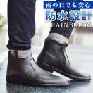 レインブーツ レインシューズ 防水 ビジネスシューズ ブーツ メンズ スノーブーツ 防滑 防寒 長靴