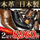 ビジネスシューズ メンズ 本革 日本製 2足セット ビジネス メンズシューズ 靴 革靴 紐靴 ロングノーズ 紳士靴 レザー モンクストラップ スリッポン