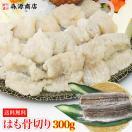 国産 はも骨切り 300g 加熱用 ハモ 鱧 はも 冷凍便 しゃぶしゃぶ 天ぷら 鍋 ギフト
