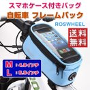 ROSWHEEL自転車フレームバック 4.5~5.5インチ スマホケース 携帯電話バッグ サイクリングポーチ スポーツ ◇ALW-CC-FB01 並行輸入品