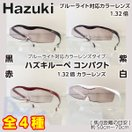 HAZUKI ハズキルーペ 5型 Part5 スマート ブルーライト対応【4種類よりお選びください】
