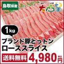 送料無料 鳥取県産ブランド豚 とっトン ローススライス 1kg 豚ロース ロース 豚ローススライス ブランド豚 肉 お肉 お中元 中元 御中元 ギフト