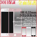 iPhone8 iPhone7 ガラスフィルム iPhone6s 6 7 8 plus 全画面保護フィルム 強化ガラス 保護ガラス ラウンドエッジ 全面ガラスタイプ