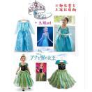 アナと雪の女王のガールズドレス、アナとエルサのコスチュームドレス、2歳~8歳、90cm~140cm、ディズニー■kids117