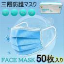 マスク 使い捨てマスク  50枚入マスク 不...