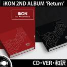 【先行予約】【VER選択】【タイトル和訳】iKON RETURN 2ND ALBUM アイコン 2集 アルバム【先着ポスター丸め】【レビューで生写真5枚】【宅配便】