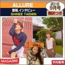 ALLURE 9月号(2018) 画報,インタビュー:SHINee TAEMIN / 1次予約 / 和訳つき