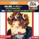 【1次予約】CECI 2月号(2017) 表紙 画報インタビュー  : EXO CHANYEOL/画報:EXO,B1A4,BEASTヨソプ 【日本国内発送】【ポスター丸めて発送】