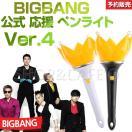 【即日発送】BIGBANG-公式応援ペンライトVer.4/日本国内発送/ビッグバン