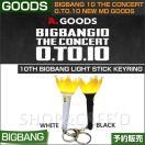【即日発送】5.10th bigbang light stick keyring / BIGBANG 10 THE CONCERT 0.to.10 NEW MD GOODS【日本国内発送】