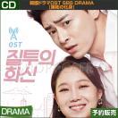 【1次予約送料無料】韓國ドラマOST SBS DRAMA [嫉妬の化身]【日本国内発送】 【ゆうメール発送/代引不可】