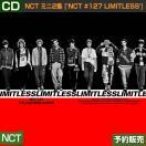 【2次予約/送料無料】NCT ミニ2集 ['NCT #127 LIMITLESS']【日本国内発送】【ゆうメール発送/代引不可】