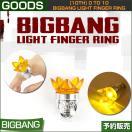 【翌日配送】[10th] 0 TO 10 BIGBANG LIGHT FINGER RING / YG【日本国内発送】
