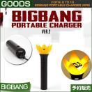 【翌日配送】[10th] 0 TO 10 BIGBANG PORTABLE CHARGER VER2 / YG【日本国内発送】