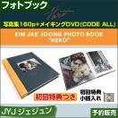 JYJ KIM JAE JOONG PHOTOBOOK [HERO] /日本国内発送/ゆうメール発送/代引不可/1次予約/送料無料