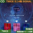 TWICE ミニ4集 SIGNAL 3種選択 韓国音楽チャート反映 和訳つき 即日発送 初回ポスター丸めて発送 トレカセットつき