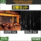 2種セット/iKON SINGLE ALBUM [NEW KIDS:BEGIN]/ 韓国音楽チャート反映 /日本国内発送/和訳つき/1次予約/初回限定ポスター丸めて発送