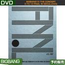 BIGBANG10 THE CONCERT 0.TO.10 FINAL IN SEOUL(DVD) / コード:ALL/1次予約/日本語字幕付き/本店限定特典ポスター丸めて発送