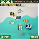 【1次予約】SHINee 9周年記念 PIN / SUM 公式グッズ / ddp / artium【日本国内発送】