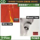 2種選択/SHINee TAEMIN(テミン) 正規2集 [MOVE]/韓国音楽チャート反映/ゆうメール発送/代引不可/初回限定ポスター終了/2次予約/送料無料