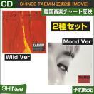 2種セット/SHINee TAEMIN 正規2集 [MOVE]/韓国音楽チャート反映/日本国内発送//初回限定ポスター終了/1次予約/特典DVD終了