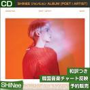 SHINee ジョンヒョン Poet I Artist 韓国音楽チャート反映 日本国内発送 2次予約 初回限定ポスター丸めて発送 特典DVD終了