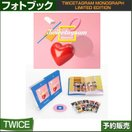 TWICETAGRAM MONOGRAPH LIMITED EDITION フォトブック/DVD (CODE 13456)/韓国音楽チャート反映/日本国内発送/1次予約
