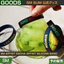 SM ARTIST GACHA ARTIST SILICONE BAND (TVXQ,SHINEE,EXO) / 日本国内配送/1次予約