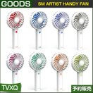 SM ARTIST HANDY FAN (TVXQ,SNSD,SHINEE,EXO,RV,FX,NCT,SJ) /2次予約 [臨時特価]