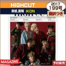 HIGHCUT 199号 画報インタビュー:iKON 翻訳付 1次予約 日本国内発送