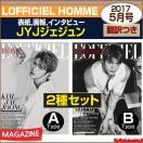 2種セット/LOFFICIEL HOMME 5月号(2017) 表...