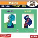 翻訳つき/MAPS 3月号 (2018) 画報,インタビュー : SUPERJUNIOR YESUNG / 日本国内発送 / 1次予約