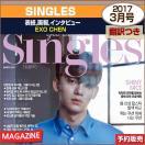 【1次】SINGLES 3月号 (2017) 表紙,画報,インタビュー  : EXO CHEN 【日本国内発送】 【ポスター丸めて発送】