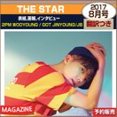 THE STAR 8月号(2017) 表紙,画報,インタビュー 2PM WOOYOUNG / GOT JINYOUNG/JB 翻訳付/1次予約 /日本国内発送/初回表紙ポスター丸めて発送
