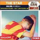 THE STAR 8月号(2017) 表紙,画報,インタビ...