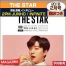 THESTAR 2月号 (2018) 表紙画報:2PM JUNHO ...