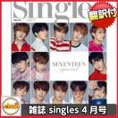 韓国雑誌 Singles 2018年 4月号 (SEVENTEEN...