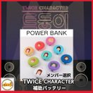 TWICE CHERACTER POWER BANK  [TWICE POP U...