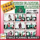 TWICE FLANNEL BLANKET Merry&Happy [T...