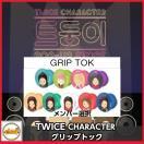 TWICE CHERACTER GRIP TOK  [TWICE POP UP ...