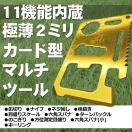カード型 極薄 11機能 マルチツール アウトドア キャンプ サバイバル ET-MTCARD