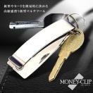 新型 マネークリップ 高級感 ベルト 豊富 機能 マルチツール 紙幣 カード 大人 ET-MOCL01