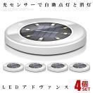 LEDアドヴァンス 4台セット 32LED ソーラ...