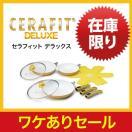 【ワケありセール】返品90日間対応 セラフィット デラックス IH対応 ショップジャパン 公式 セラミックフライパン ShopJapan