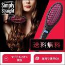 シンプリーストレート デラックス 送料無料 ショップジャパン 公式 正規 ヘアアイロン ストレートアイロン ヘアブラシ ヘアケア  ShopJapan