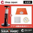 【公式】スクワット マジック(+3年延長保証付き) スクワット 下半身 美脚 正規品 ショップジャパン