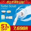 ターボ スクラブ ショップジャパン公式 掃除機 コードレス コードレス掃除機  掃除用品 掃除道具
