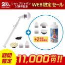 ターボ スクラブ デラックス ショップジャパン公式 掃除機 コードレス コードレス掃除機  掃除用品 掃除道具
